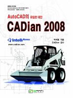 CADIAN 2008(AUTOCAD의 유일한 대안)