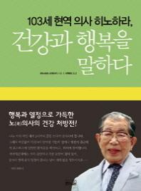 103세 현역의사 히노하라 건강과 행복을 말하다