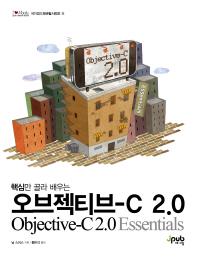 핵심만 골라 배우는 오브젝티브 C 2.0