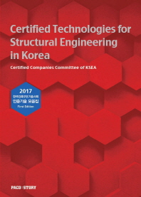 한국건축구조기술사회 인증기술 모음집(2017)
