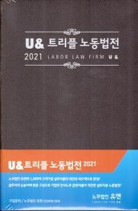 U& 트리플 노동법전(2021)