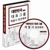대한민국 대표그룹 계열사 완전해부