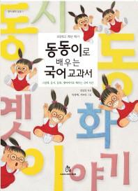 동동이로 배우는 국어교과서(초등학교 1학년 1학기)