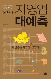 자영업 대예측(2013)