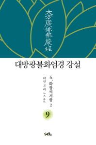 대방광불화엄경 강설. 9: 화장세계품(2)