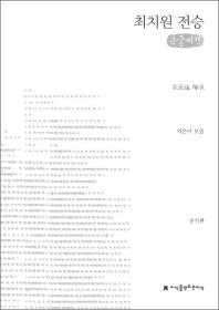 최치원 전승(큰글씨책)