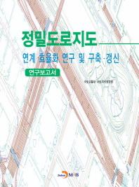 정밀도로지도 연계·효율화 연구 및 구축·갱신 연구보고서
