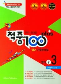 적중100 plus 영어 기출문제집 중 3-2 전과정(비상 김진완)(2021)