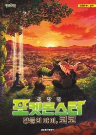 포켓몬스터 극장판 애니 만화: 정글의 아이, 코코