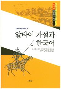 알타이 가설과 한국어