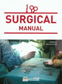 Surgical Manual(수술실 매뉴얼)