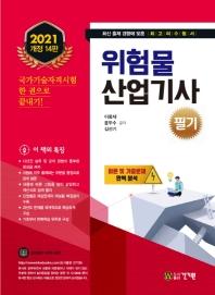 위험물산업기사 필기(2021)