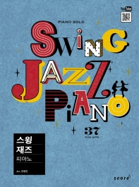 스윙 재즈 피아노