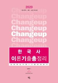 Change Up 한국사 이론 기출 총정리(2020)