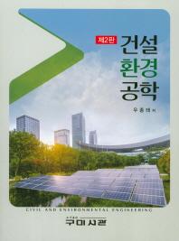 건설환경공학