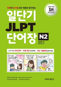 커넥츠 일단기 JLPT 단어장 N2