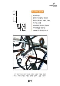 미니픽션(창간호) (2019)