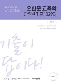 오현준 교육학 단원별 기출 1029제(2021)
