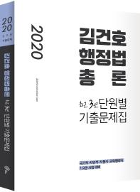 김건호 행정법총론 최근 3년 단원별 기출문제집(2020)