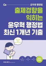 출제경향을 익히는 윤우혁 행정법 최신 1개년 기출(2021)