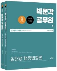 2022 박문각 공무원 김태성 행정법총론