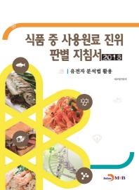 식품 중 사용원료 진위 판별 지침서(2016)