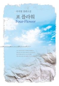 포 플라워(Four-Flower)