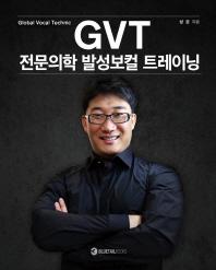 GVT 전문의학 발성보컬 트레이닝