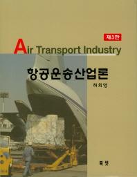 항공운송산업론