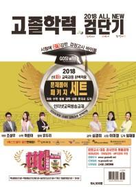 검단기 All New 고졸학력 문제풀이 패키지 세트(2018)