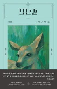 모던걸:내 머릿속에 푸른 사슴