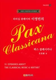리더십 큐레이터 이영빈의 팍스 클래시카나(Pax Classicana)