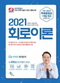 커넥츠 전기단기 회로이론(2021)