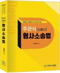 Bestlo 주관식 형사소송법(2022)