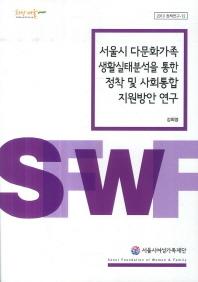 서울시 다문화가족 생활실태분석을 통한 정착 및 사회통합 지원방안 연구