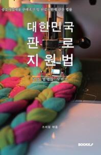 대한민국 판로지원법(중소기업제품 구매촉진 및 판로지원에 관한 법률) : 교양 법령집 시리즈