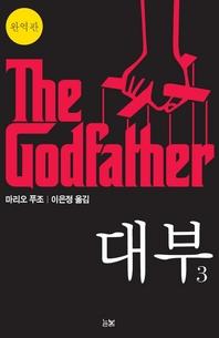 대부 3 The Godfather