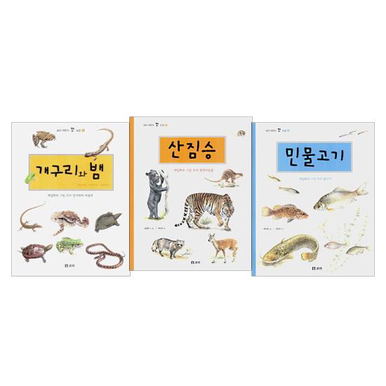 [보리] 보리 어린이 첫 도감 세트(전3권) - 개구리와뱀.산짐승.민물고기