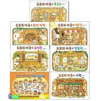 웅진주니어/유아를 위한 명작 직업 그림책 도토리 마을 시리즈 패키지세트(전7권)/나카야 미와 도토리마을