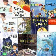 노트2권증정//꿈터/초등 고학년 동화책 책바보 시리즈 1-10 세트(전10권)/작은영웅들.흰돌고래.함께살고싶