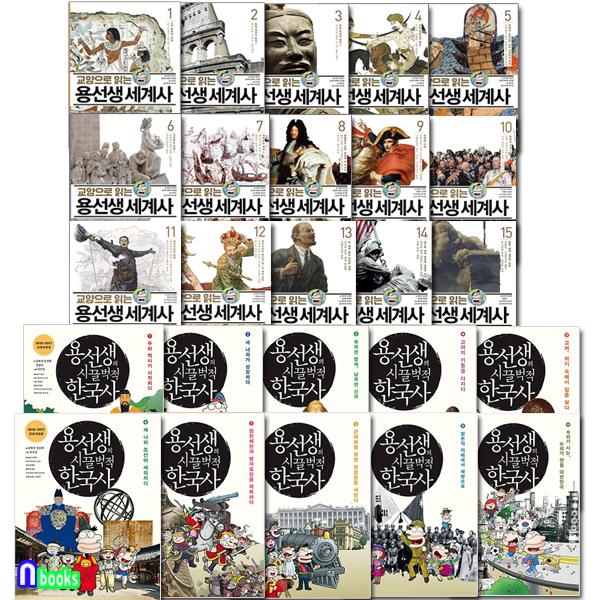 교양으로 읽는 용선생 세계사 15권(양장)+용선생의 시끌벅적 한국사 10권(양장) 세트(전25권.양장)/사회평