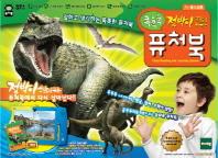한반도의 공룡 점박이 퓨처북 세트
