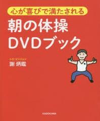 心が喜びで滿たされる朝の體操DVDブック