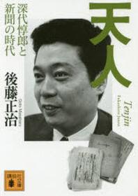 天人 深代惇郞と新聞の時代