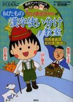 ちびまる子ちゃんの似たもの漢字使い分け敎室 同音異義語,反對語,類語など