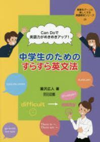 CAN DOで英語力がめきめきアップ!中學生のためのすらすら英文法