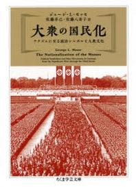 大衆の國民化 ナチズムに至る政治シンボルと大衆文化