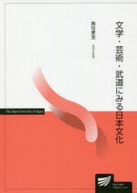 文學.藝術.武道にみる日本文化