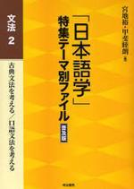 「日本語學」特集テ-マ別ファイル 文法2 普及版