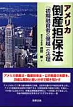 アメリカ倒産擔保法 「初期融資者の優越」の法理